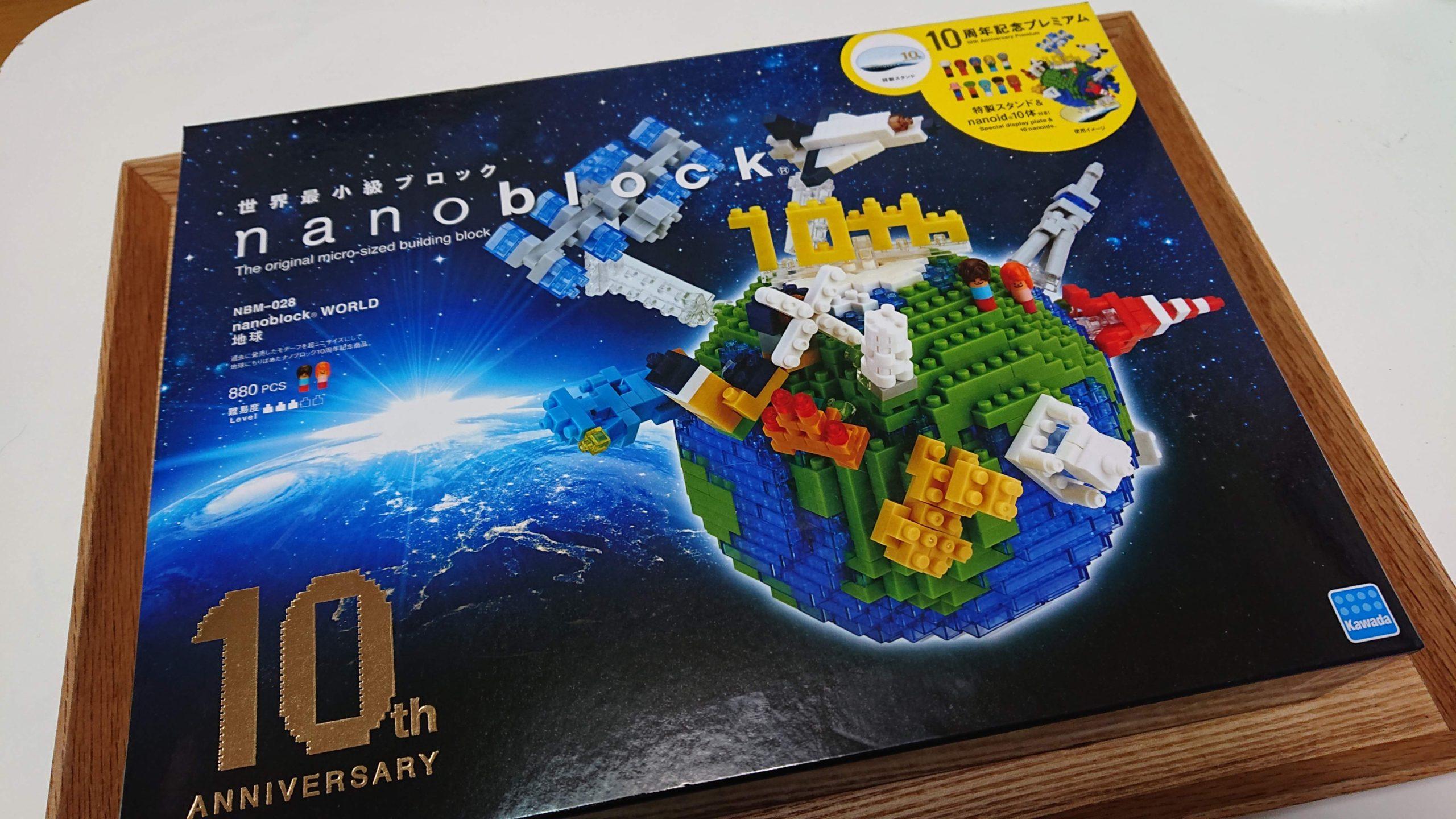 ナノブロック:地球(NBM_028)