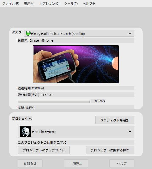BOINC@分散コンピューティング