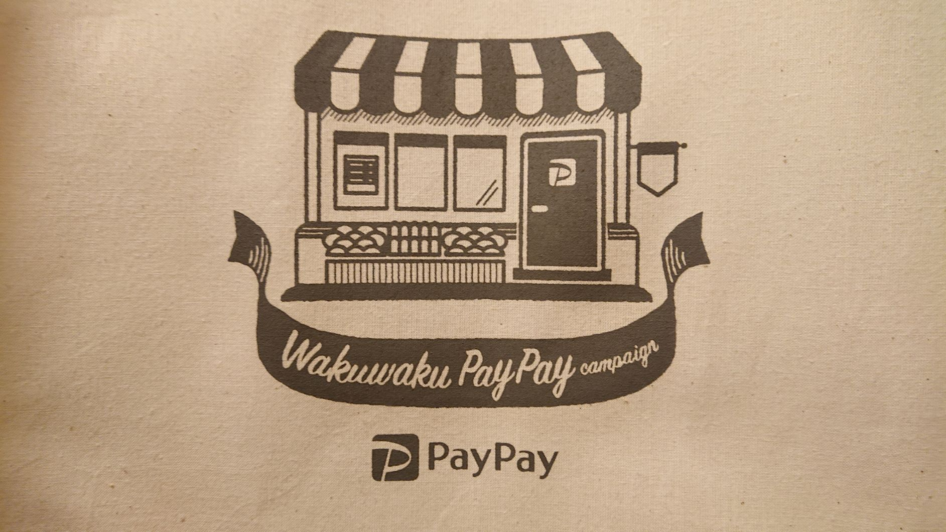 PayPayマイバッグ