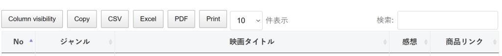 Inline Google Spreadsheet Viewer Settings:並び替え