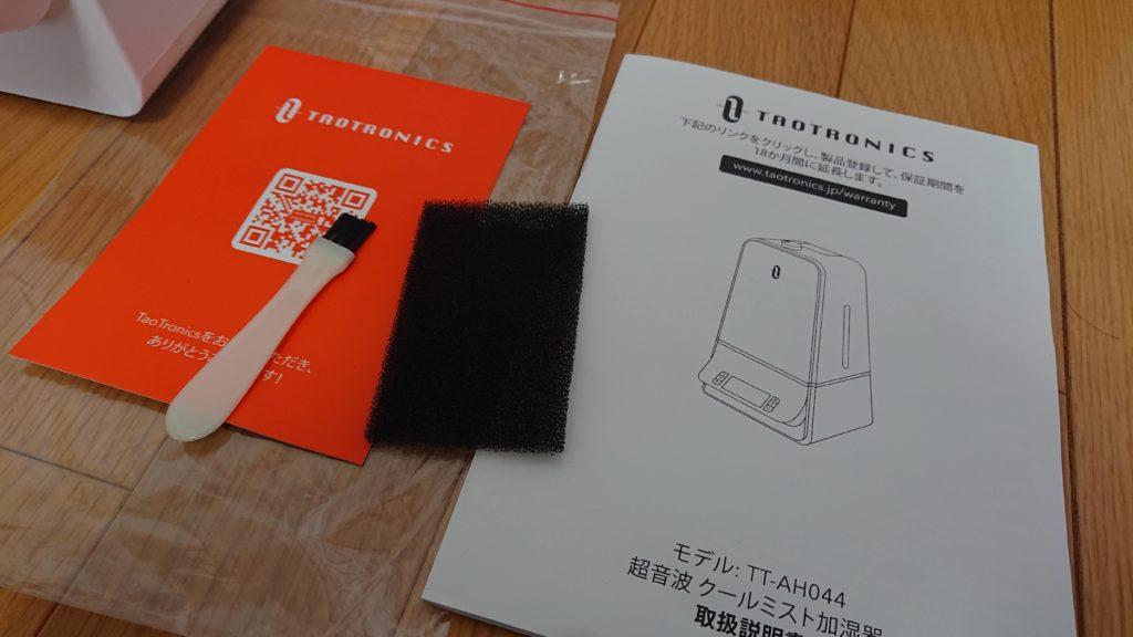 TaoTronics加湿器(TT-AH044)