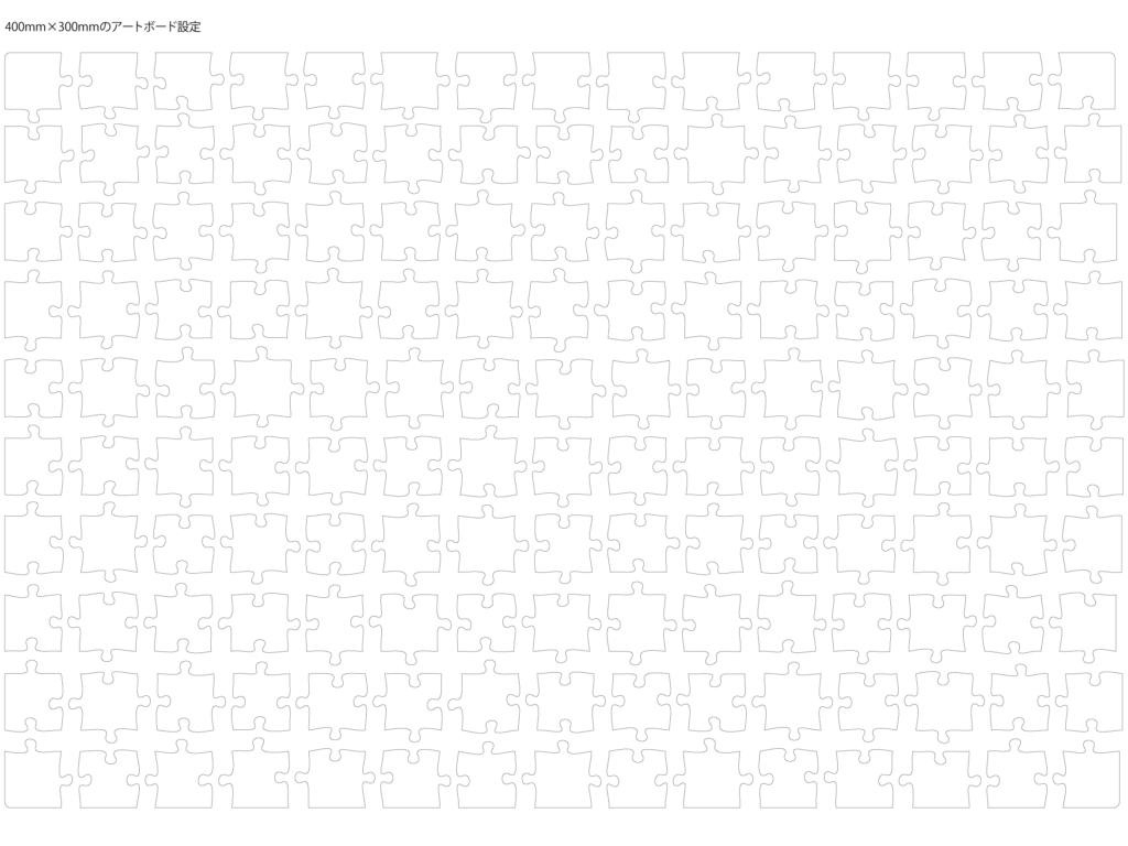 加工向けジグソーパズルピース配置