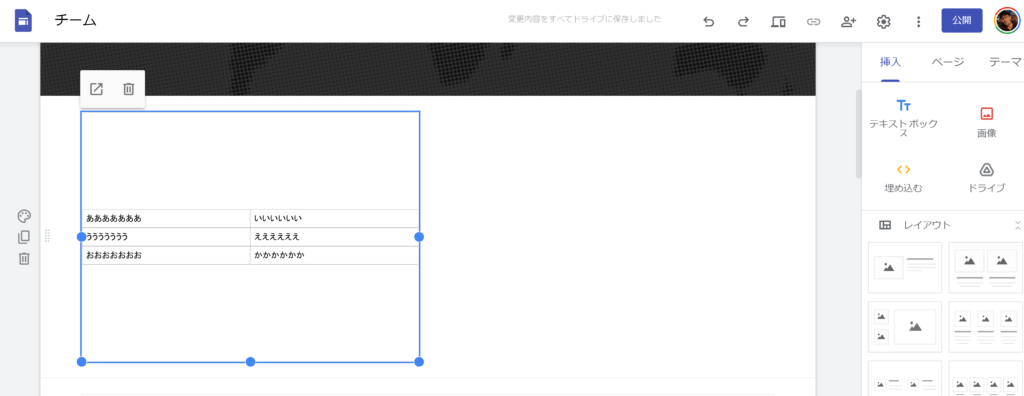 Google図形描画をGoogleサイトで読み込む